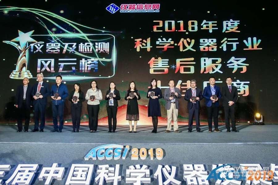 ACCSI2019揭晓2018科学仪器行业售后服务十佳厂商.jpg