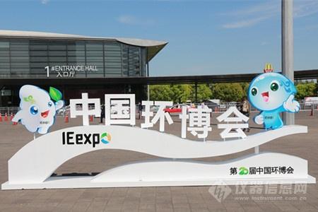 IE expo2019.JPG
