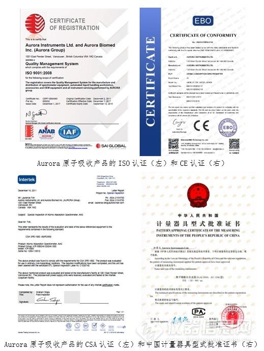 元素分析產品認證.png