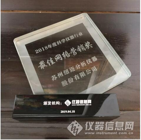 荣获最佳网络营销奖-奖杯