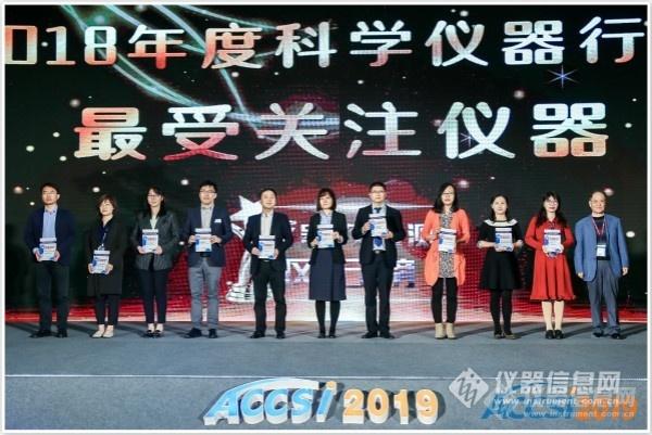 """""""2018年度科学仪器行业最受关注仪器""""奖于ACCSI 2019颁发.jpg"""
