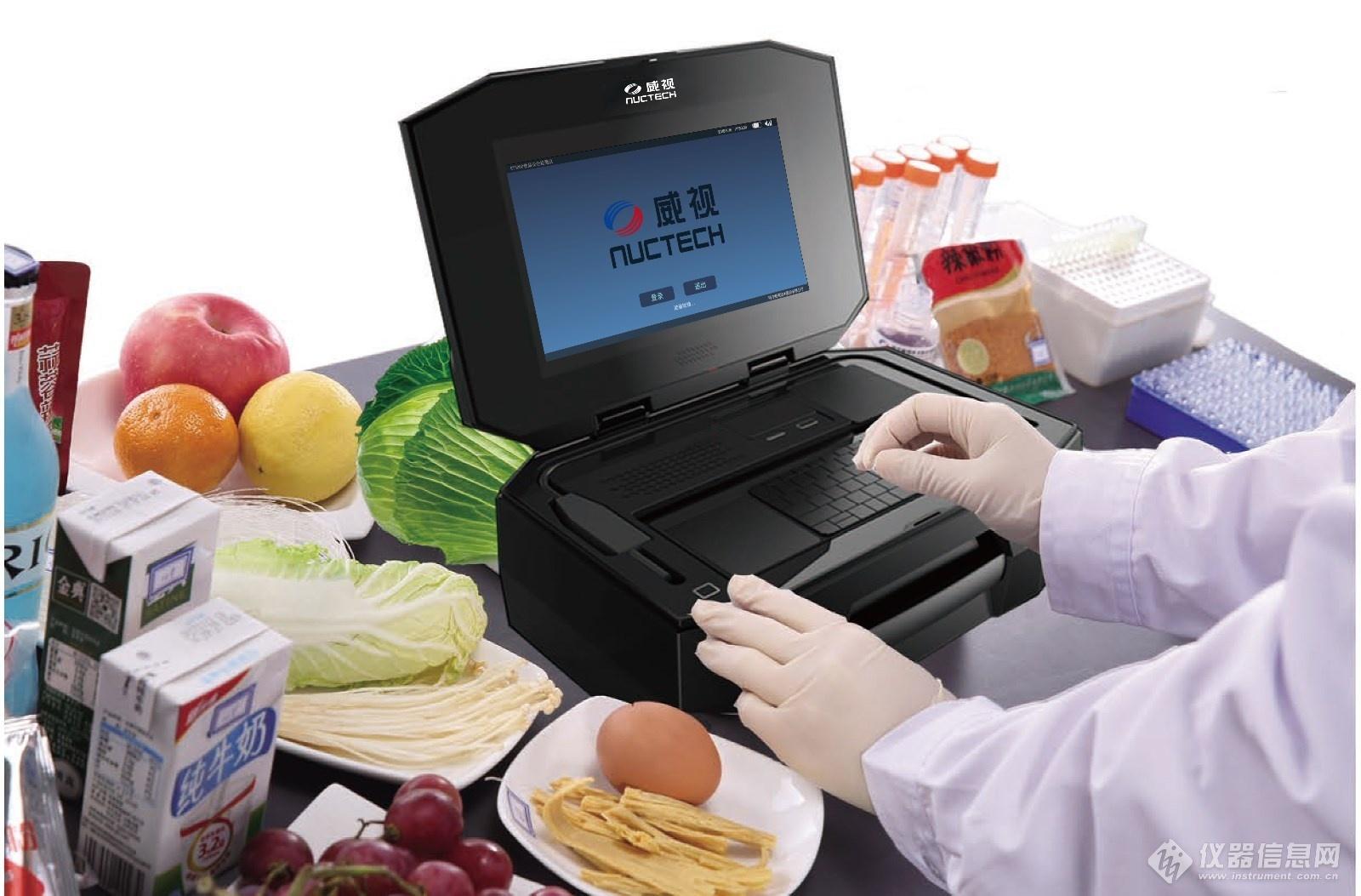拉曼-食品安全检测仪-新.jpg
