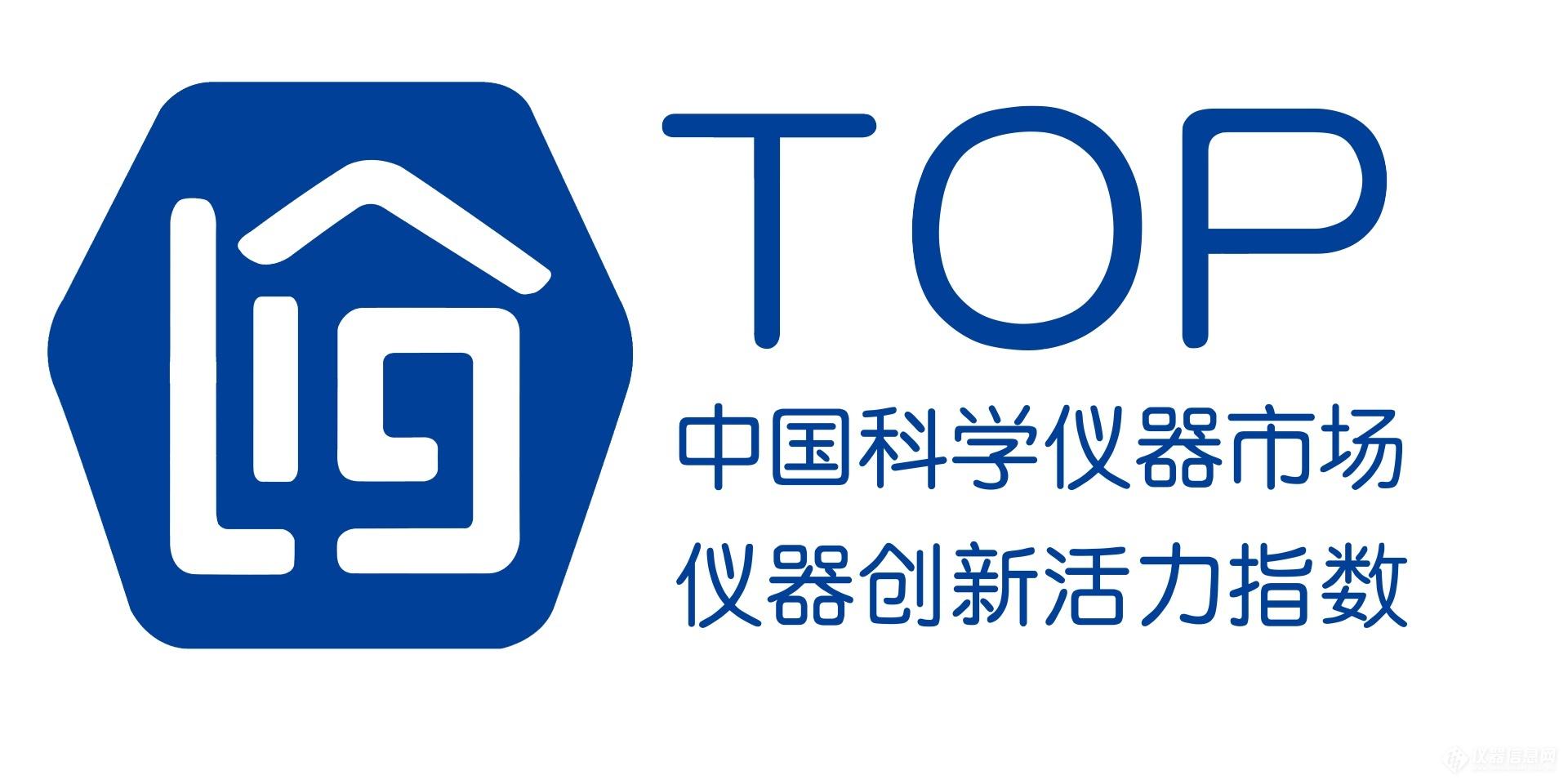 创新活力指数logo(1)(2).png