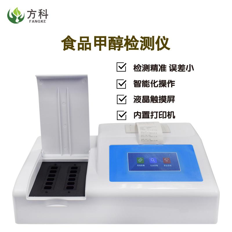 甲醛检测仪_方科食品甲醛检测仪FK-Q12