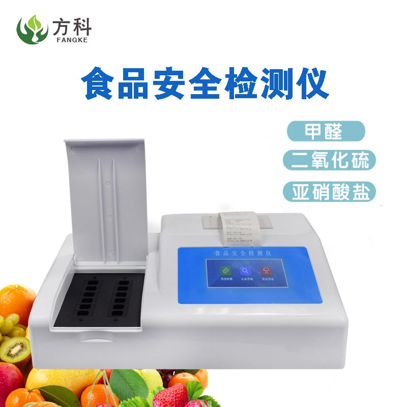 食品检测仪器_方科食品安全检测仪器FK-SP03