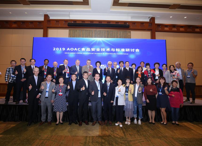 中外聚力,精研标准!2019AOAC食品安全技术与标准研讨会在上海成功举办!