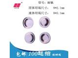 【耐驰】铝坩埚/Φ8*2.1mm带盖