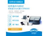 哈希紫外分光光度计DR6000耗材和备件