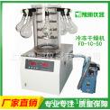 冷凍干燥機FD-1C-50