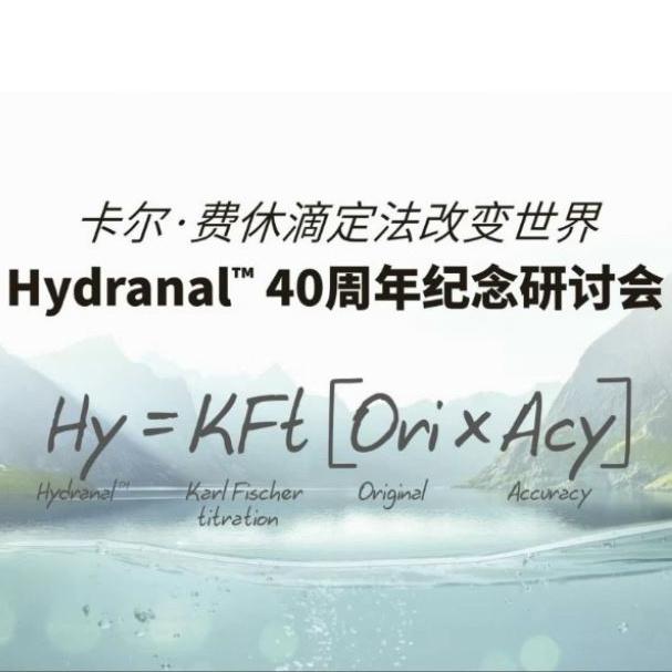 Hydranal™ 40周年纪念研讨会上海专场(视频回放)