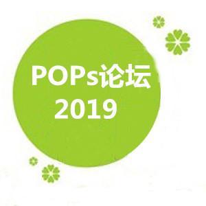POPs论坛2019圆满闭幕 国际化水平进一步提高