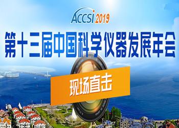 ACCSI2019视频采访集锦
