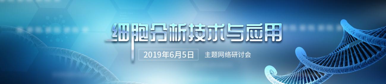 """2019-06-05 09:00 """"细胞分析技术与应用""""主题网络研讨会"""