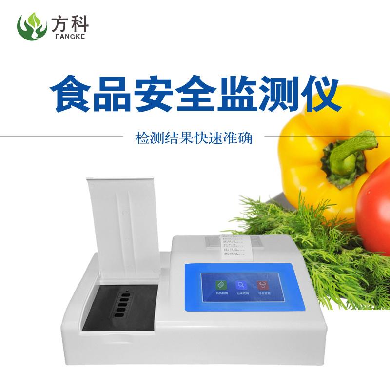 食品检测仪_方科食品安全测定仪FK-SP10