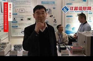 以客户应用场景为中心 建立全方位的水质解决方案——访深圳市清时捷科技有限公司董事长黄晓平