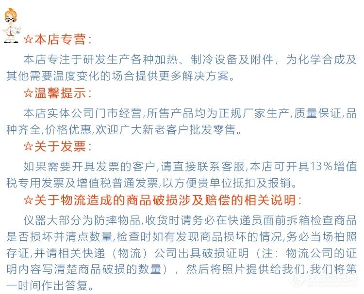 RHT-样品管冷却金属冰盒介绍_23.png