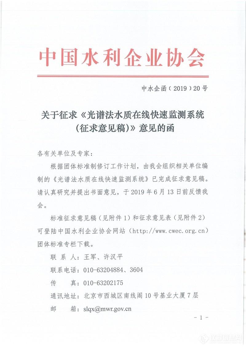 附1:水利企协标准征求意见发文.jpg