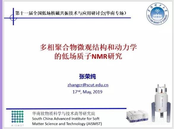 华南软物质科学与技术高等研究院