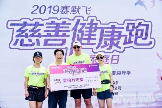 中国妇女发展基金会接受赛默飞捐赠。