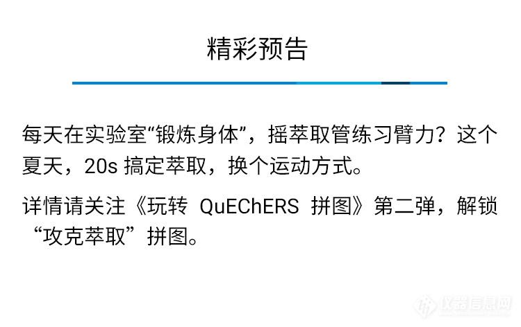 QuEChERS_终版切图_0510.jpg