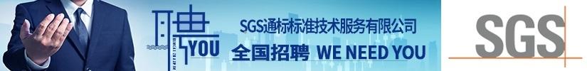 SGS通标标准技术服务有限公司