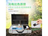 恒美HM-ZY20植物养分检测仪