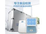 智云达20项多功能食品安全快速检测仪ZYD-F