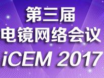 iCEM 2017