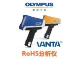 奥林巴斯 手持式RoHS分析仪 Vanta
