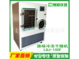 中型冷冻干燥机LGJ-100F 普通型