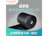 GDL气体扩散层-碳纸