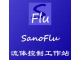 SanoFlu 进料管理系统 / 流体管理控制系统