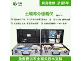 土壤分析仪_方科土壤养分分析仪FK-CT02