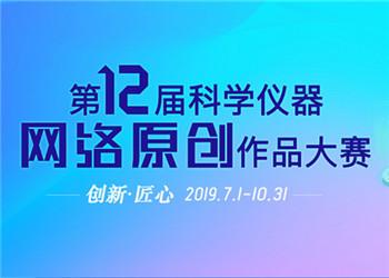第12届科学仪器网络原创作品大赛开赛