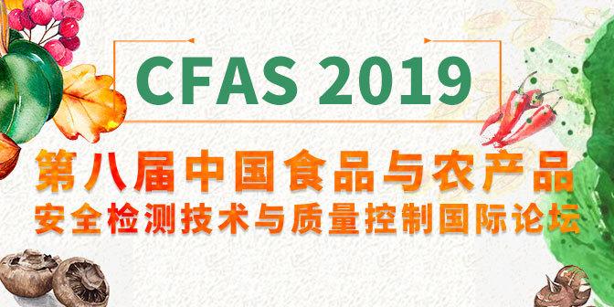 第八�弥��食品�c�r�a品安全�z�y技�g�c�|量控制���H���(CFAS 2019)