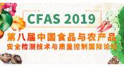 第八届中国食品与农产品安全检测技术与质量控制国际论坛(CFAS 2019)