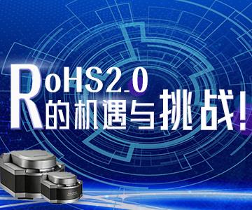 RoHS2.0的�C遇和挑��