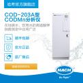 哈希COD 203A型CODMn分析儀