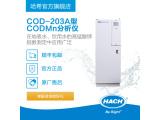 哈希COD 203A型CODMn分析仪