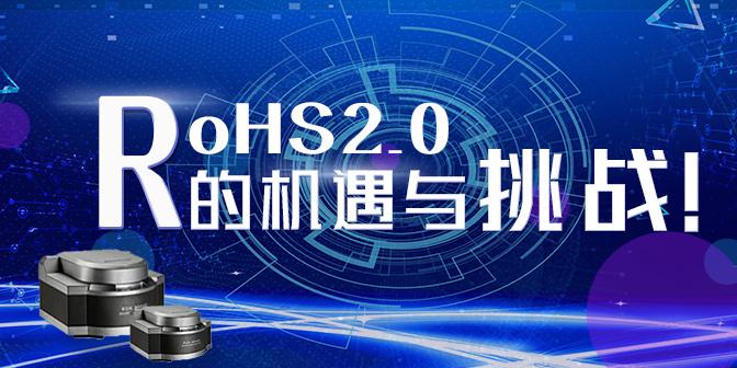 RoHS2.0的机遇与挑战