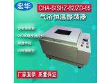宏华仪器CHA-S气浴恒温振荡器