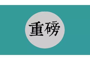 认监委开展防爆电气等产品强制性产品认证实施机构指定工作