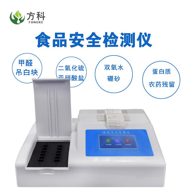 食品安全快速检测仪价格,食品安全测定仪FK-SP05