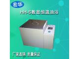 宏华仪器HH-S数显恒温油浴