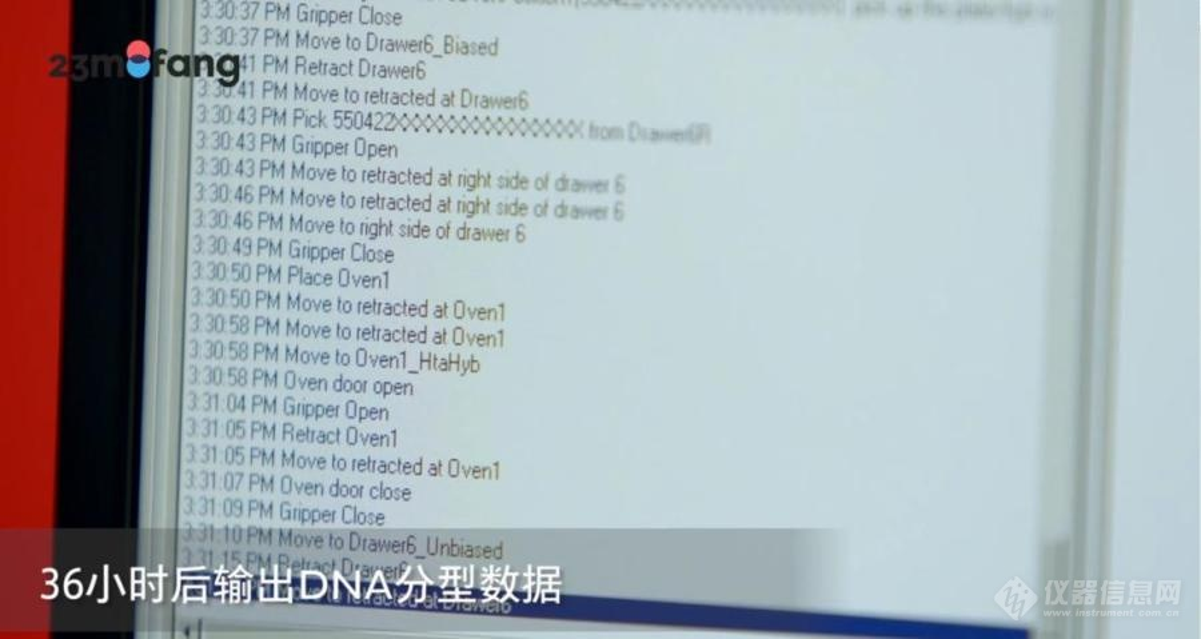 13-36h后输出DNA分型数据.jpg