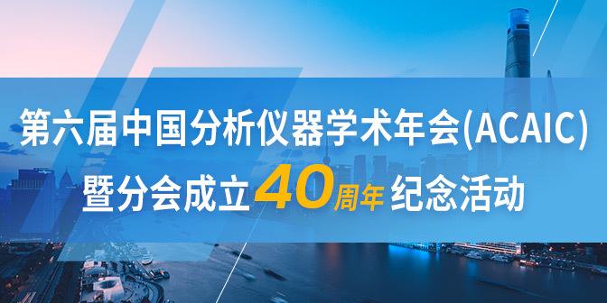 第六届中国分析仪器学术年会
