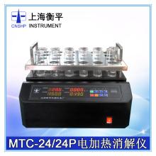 上海衡平MTC-24(P)电热板赶酸仪