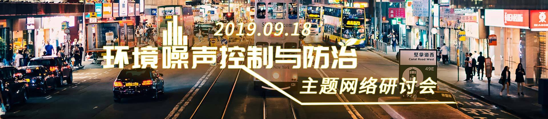 """2019-09-18 14:00 """"环境噪声控制与防治""""主题网络研讨会"""