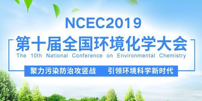 第十届全国环境化学大会
