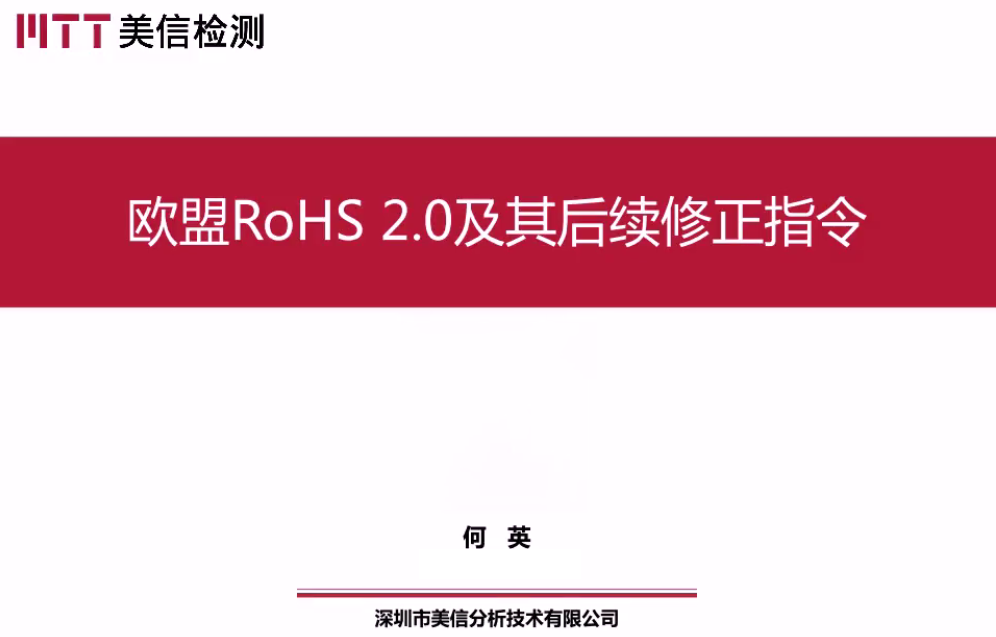 欧盟RoHS2.0 2011/65/EU及其后续修正指令